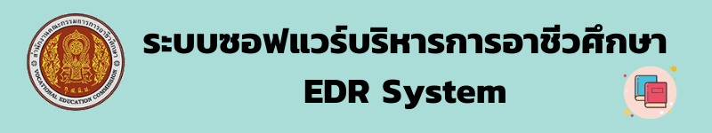 EDR System