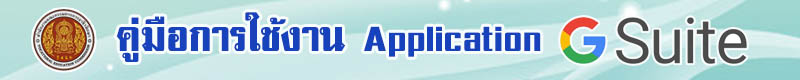 คู่มือการใช้ App. G Suite